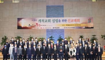 2021-선교대회(제35회)